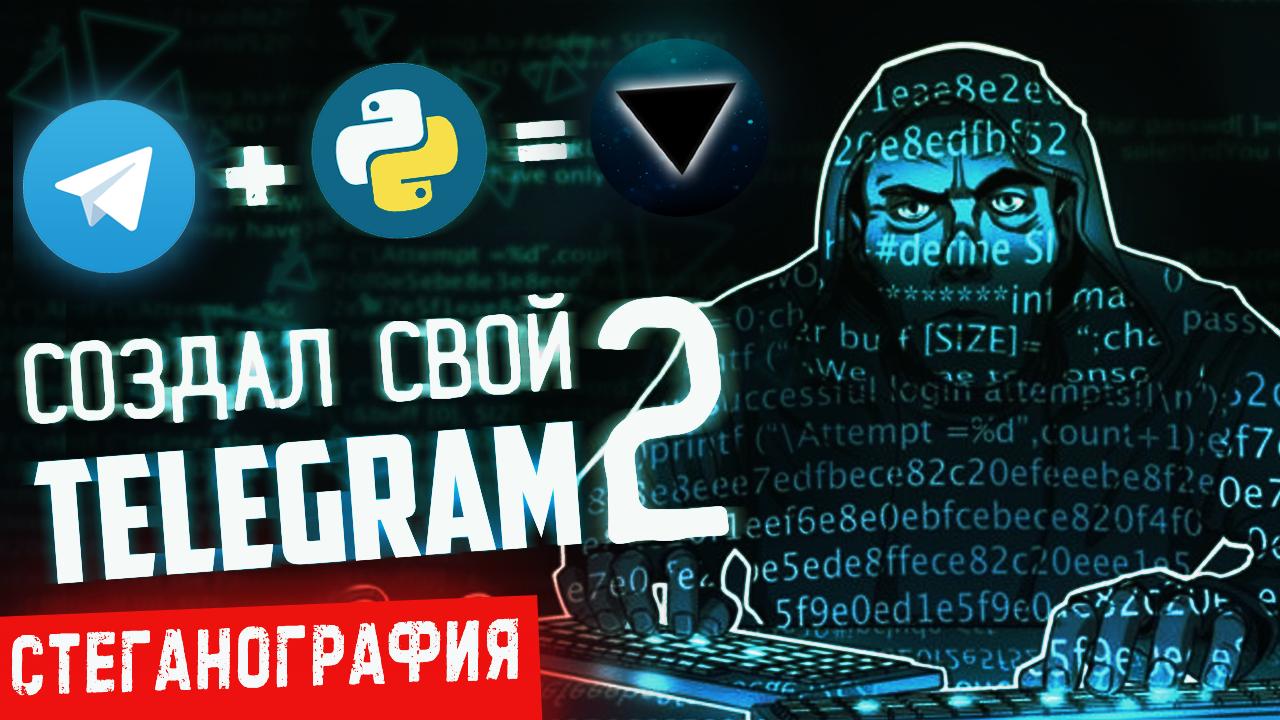 Клиент Telegram на основе библиотеки telethon с гибридным шифрованием. Полностью написан на Python